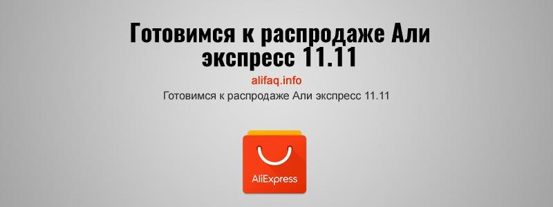 Готовимся к распродаже Али экспресс 11.11