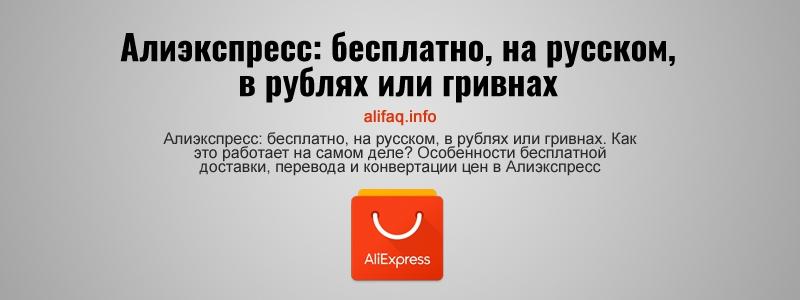 Алиэкспресс: бесплатно, на русском, в рублях или гривнах