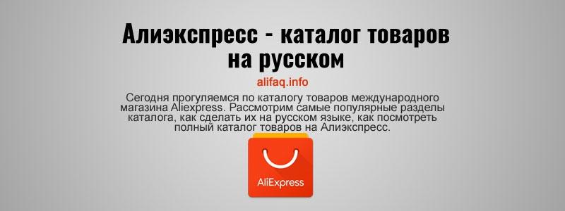 Алиэкспресс - каталог товаров на русском