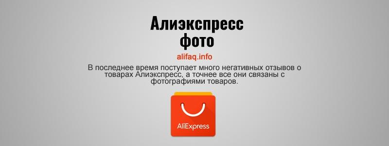 Алиэкспресс фото