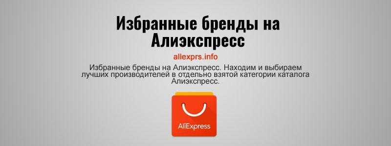 Избранные бренды на Алиэкспресс