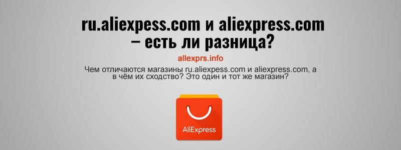 ru.aliexpess.com и aliexpress.com – есть ли разница?