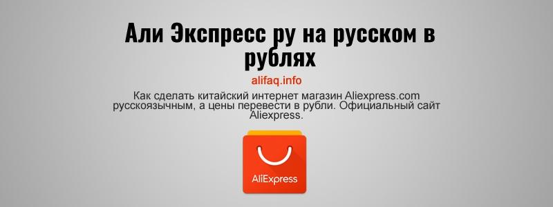Али Экспресс ру на русском в рублях