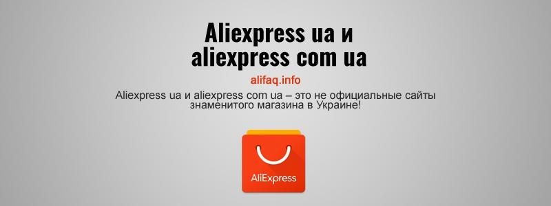 Aliexpress ua и aliexpress com ua – это не официальные сайты знаменитого магазина в Украине!