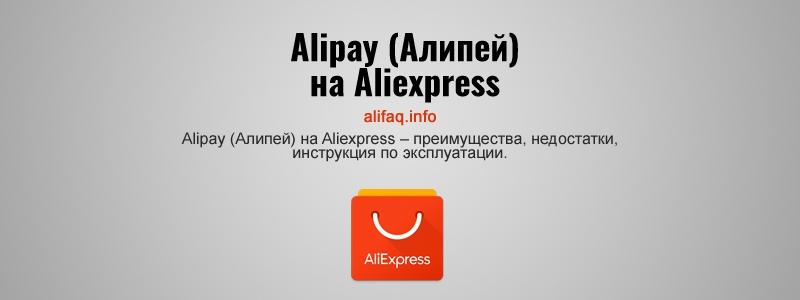 Alipay (Алипей) на Aliexpress – преимущества, недостатки, инструкция по эксплуатации.