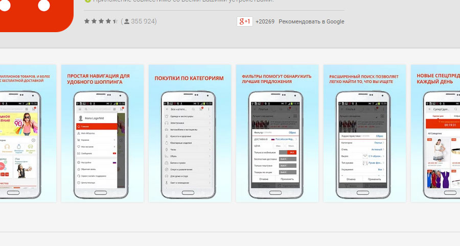 Мобильное приложение для Android – Aliexpress
