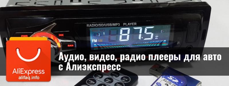 Аудио, видео, радио плееры для авто с Алиэкспресс