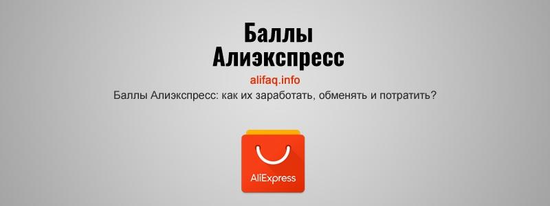 Баллы Алиэкспресс: как их заработать, обменять и потратить?