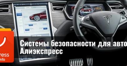 Системы безопасности для авто на Алиэкспресс