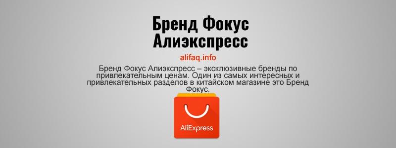 Бренд Фокус Алиэкспресс – эксклюзивные бренды по привлекательным ценам