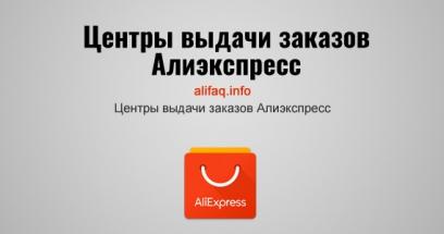 Центры выдачи заказов Алиэкспресс