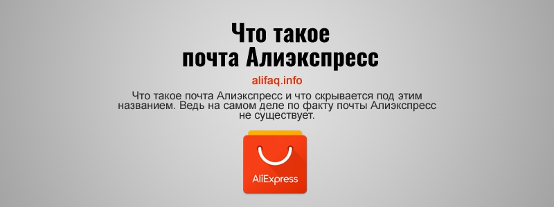 Что такое почта Алиэкспресс
