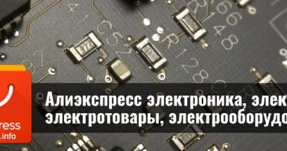 Алиэкспресс электроника, электрика, электротовары, электрооборудование