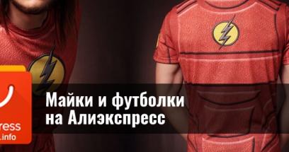 Футболки из Алиэкспресс