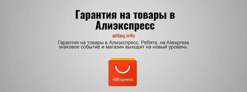 Гарантия на товары в Алиэкспресс