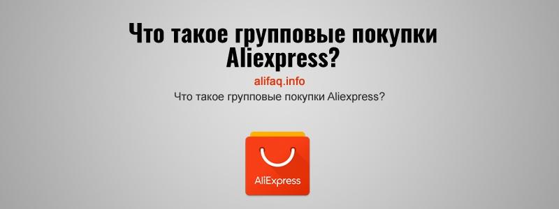 Что такое групповые покупки Aliexpress?