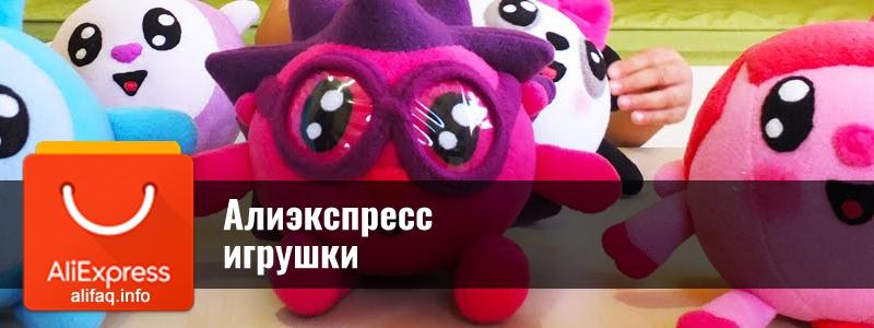 Алиэкспресс игрушки