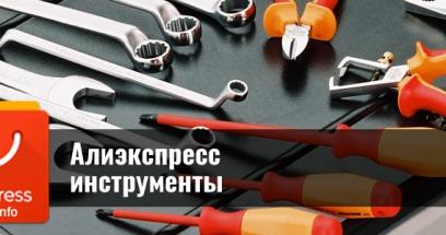 Алиэкспресс инструменты