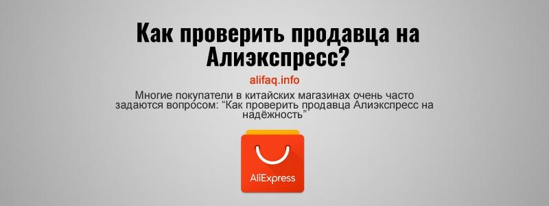 Как проверить продавца на Алиэкспресс?