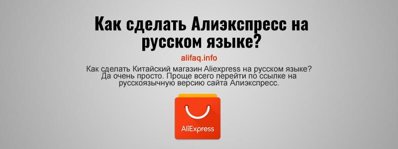 Как сделать Китайский магазин Aliexpress на русском языке? Да очень просто. Проще всего перейти по ссылке на русскоязычную версию сайта Алиэкспресс.