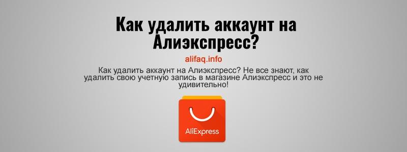 Как удалить аккаунт на Алиэкспресс?