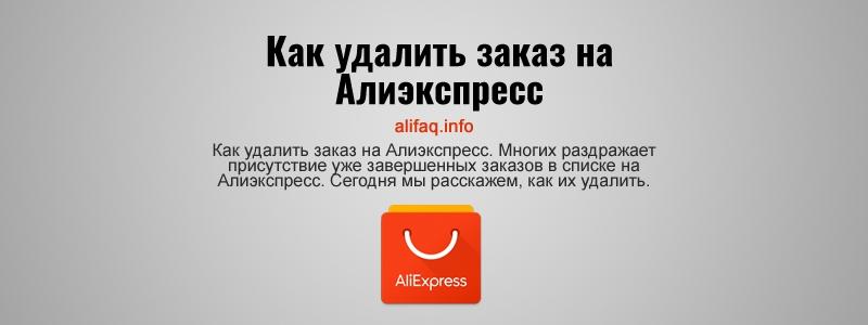 Как удалить заказ на Алиэкспресс