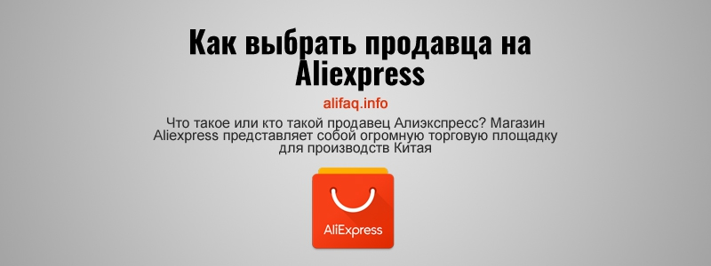 Как выбрать продавца на Aliexpress. Рейтинг продавца на алиэкспресс