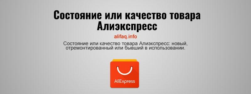 Состояние или качество товара Алиэкспресс