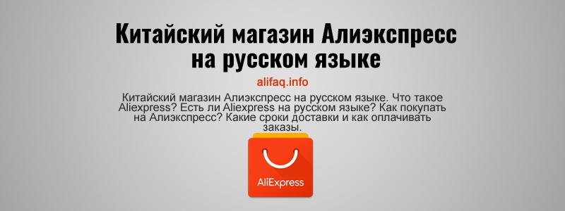 Китайский магазин Алиэкспресс на русском языке