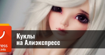 Куклы на Алиэкспресс