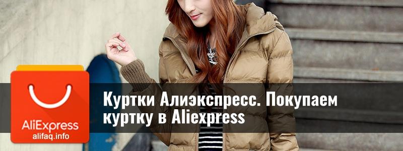Куртки Алиэкспресс. Покупаем куртку в Aliexpress