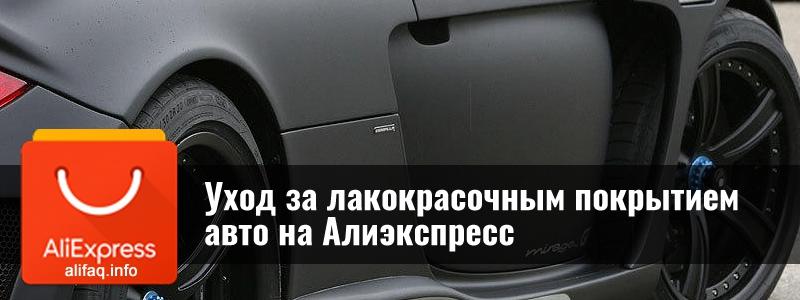 Уход за лакокрасочным покрытием авто на Алиэкспресс