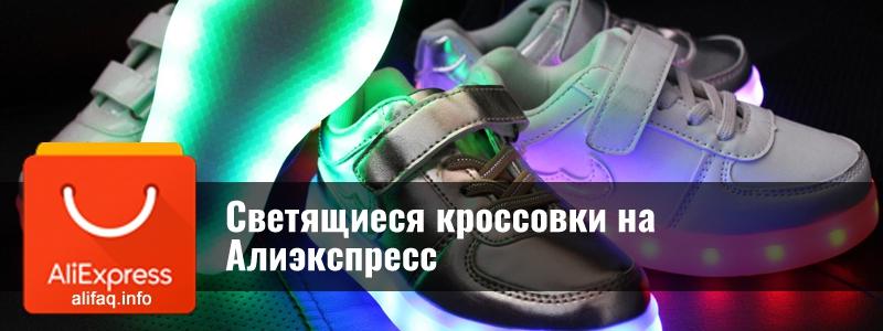 Светящиеся кроссовки Алиэкспресс