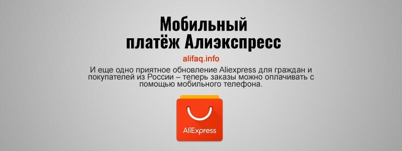 Мобильный платёж Алиэкспресс