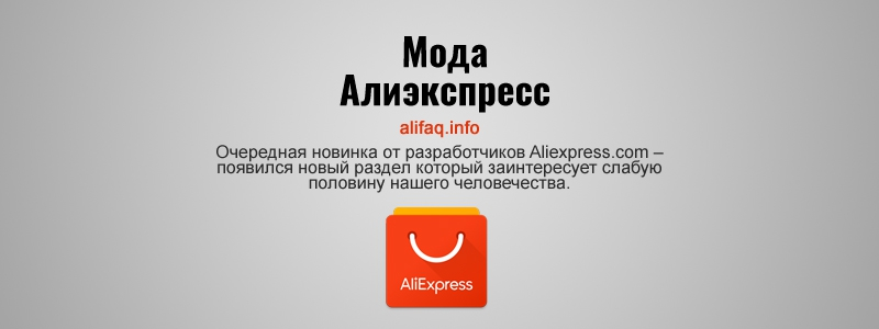 Мода Алиэкспресс