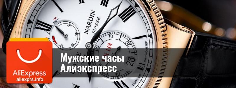 Мужские часы Алиэкспресс