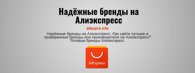 Надёжные бренды на Алиэкспресс