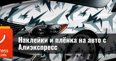Наклейки и плёнка на авто с Алиэкспресс