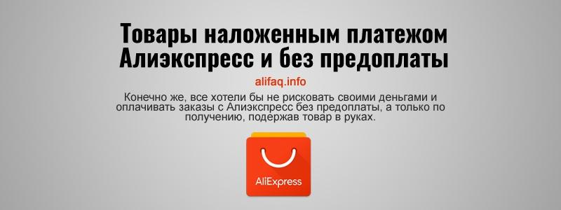 Товары наложенным платежом Алиэкспресс и без предоплаты