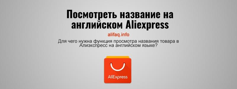 Посмотреть название на английском Aliexpress