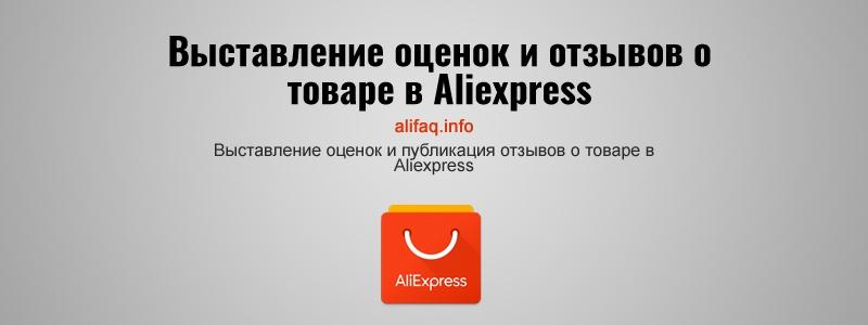 Выставление оценок и публикация отзывов о товаре в Aliexpress