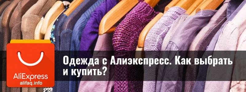 Одежда с Алиэкспресс. Как выбрать и купить?