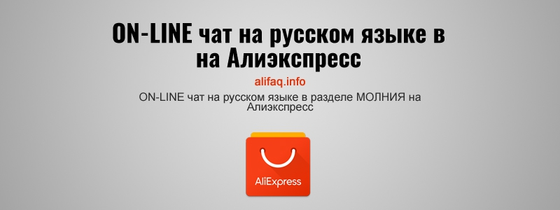 ON-LINE чат на русском языке в разделе МОЛНИЯ на Алиэкспресс
