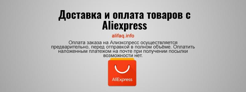 Доставка и оплата товаров с Aliexpress