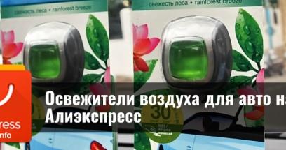 Освежители воздуха для авто на Алиэкспресс
