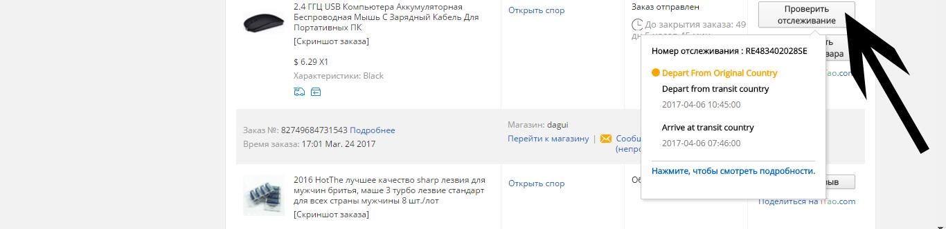 Отслеживание посылок с Алиэкспресс – редакция 2017