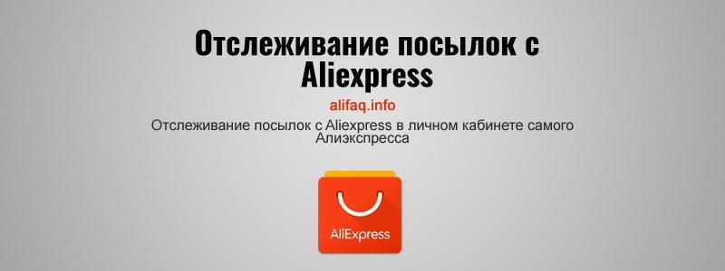 Отслеживание посылок с Aliexpress в личном кабинете самого Алиэкспресса