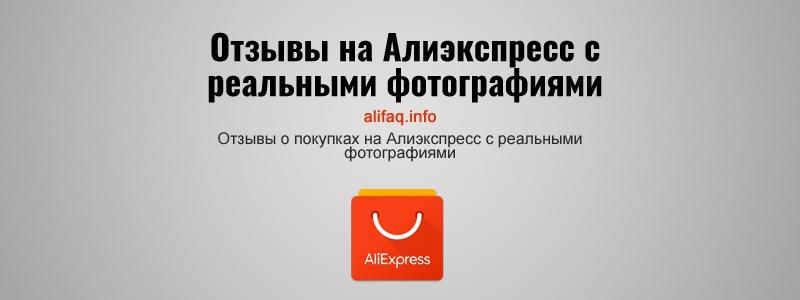 Отзывы о покупках на Алиэкспресс с реальными фотографиями