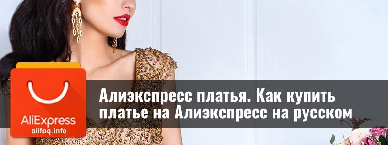 Алиэкспресс платья. Как купить платье на Алиэкспресс на русском