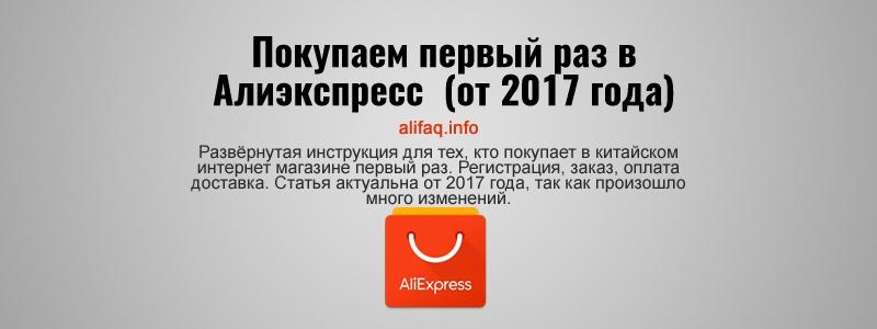 Покупаем первый раз в Алиэкспресс (актуально от 2017 года)